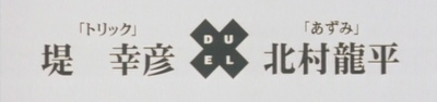 Duel Project 0